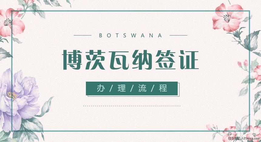 博茨瓦纳签证办理流程