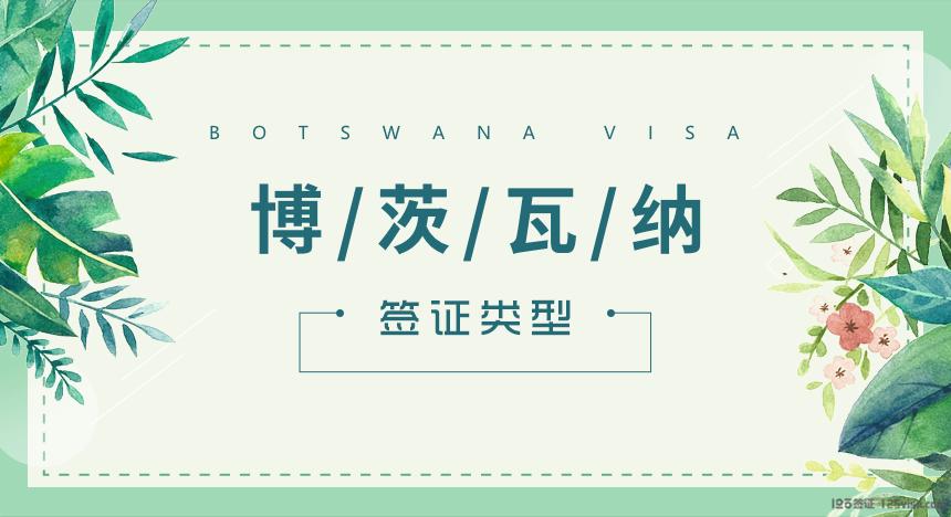 博茨瓦纳签证类型
