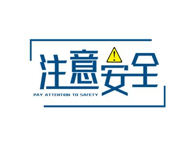 安中国公民加强安全防范的提醒